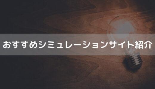 【SPU終了】楽天でんき改悪!切り替えるべき?おすすめのシュミレーションサイトも紹介!